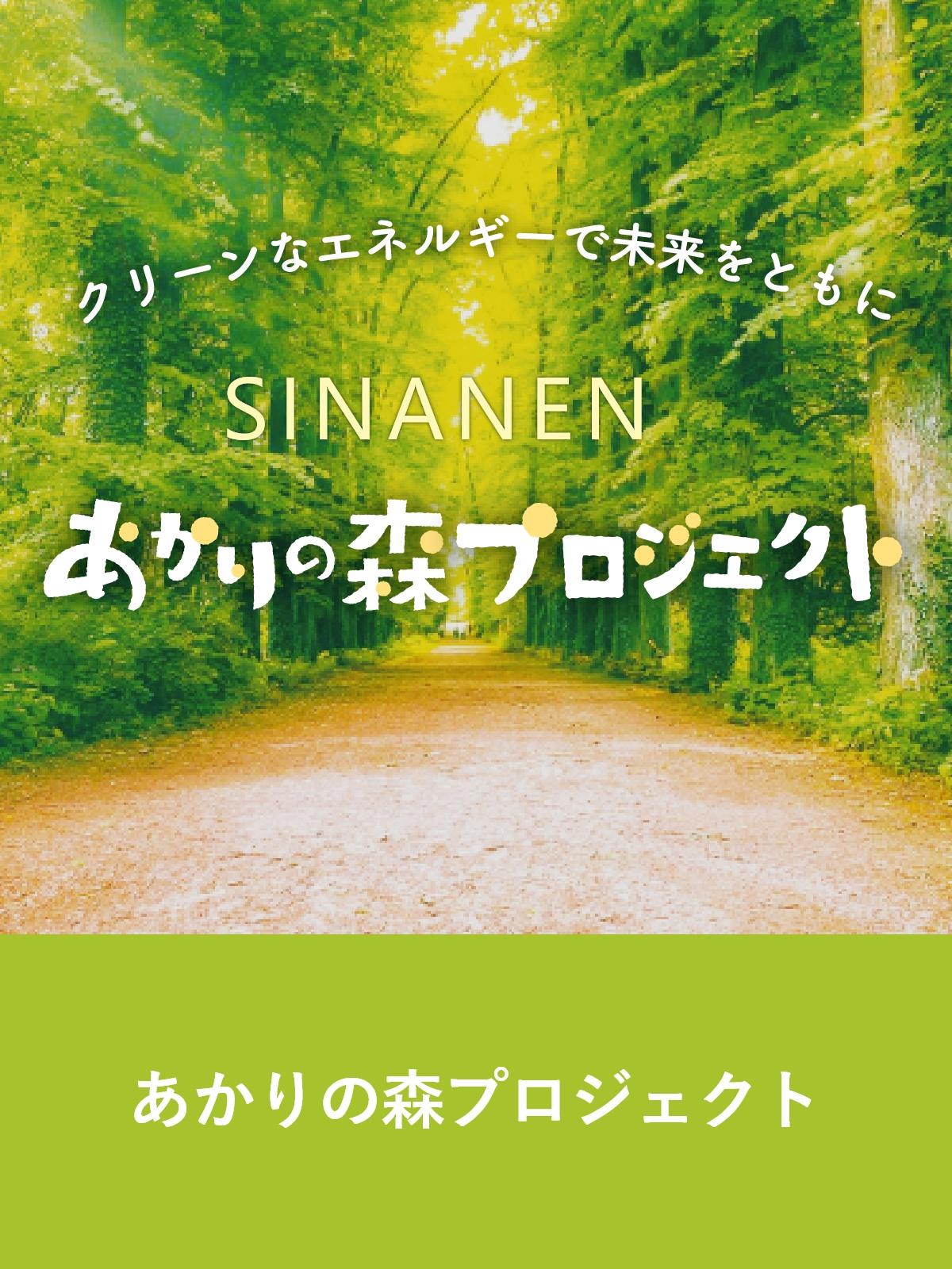 あかりの森プロジェクト