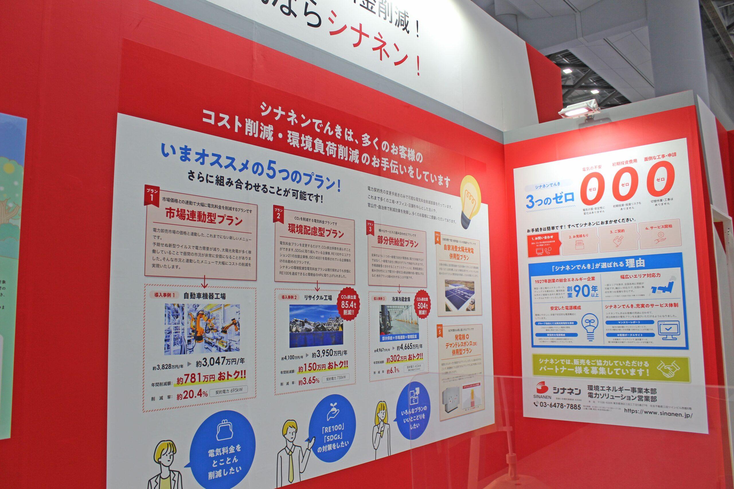 東京 施設リノベーション EXPO 出展のお知らせ