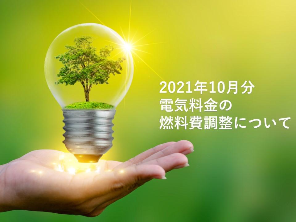 2021年10月分電気料金の燃料費調整について